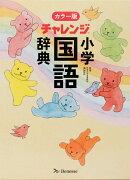 チャレンジ小学国語辞典 カラー版
