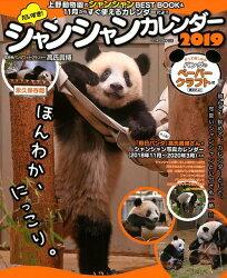 だいすき!シャンシャンカレンダー(2019)