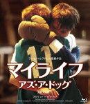 マイライフ・アズ・ア・ドッグ【HDマスター】【Blu-ray】