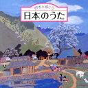 四季を感じる 日本のうた [ (童謡/唱歌) ]