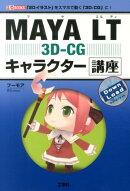 MAYA LT 3D-CGキャラクター講座