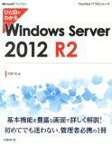 ひと目でわかるWindows Server 2012 R2 (TechNet ITプロシリーズ)
