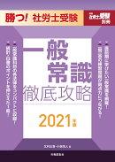 勝つ!社労士受験 一般常識徹底攻略 2021年版