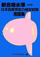 新合格水準日本語教育能力検定試験用語集改訂版