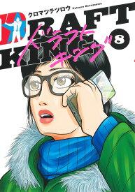 ドラフトキング 8 (ヤングジャンプコミックス) [ クロマツ テツロウ ]
