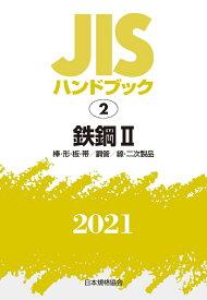 JISハンドブック 2 鉄鋼2[棒・形・板・帯/鋼管/線・二次製品]