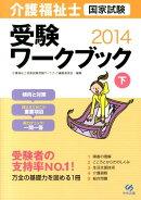 介護福祉士国家試験受験ワークブック(2014 下)