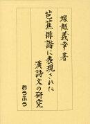 芭蕉俳諧に表現された漢詩文の研究