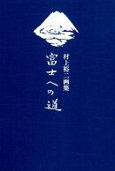 村上裕二画集 富士への道