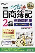 OD>パブロフ流でみんな合格日商簿記2級実践問題集(平成28年度版2)OD版