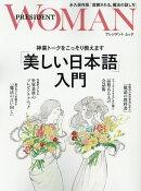 「美しい日本語」の伝え方入門
