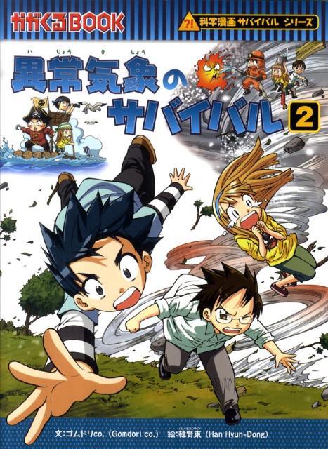 異常気象のサバイバル(2) (かがくるBOOK 科学漫画サバイバルシリーズ) [ ゴムドリco. ]