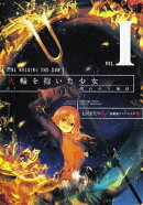 火輪を抱いた少女(vol.1)