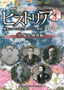 NHK歴史秘話ヒストリア(第3章 4(幕末・維新編))