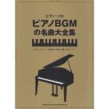 ピアノBGMの名曲大全集 (ピアノ・ソロ)
