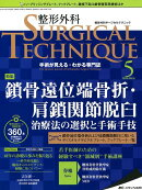 整形外科SURGICAL TECHNIQUE(9-5(2019))