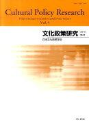 文化政策研究(第4号(2010))