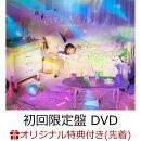 【楽天ブックス限定先着特典】LIVE A LIFE (初回限定盤 5CD+DVD) (ブロマイド付き)