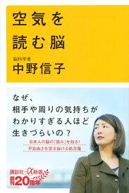 空気を読む脳 (講談社+α新書) [ 中野 信子 ]