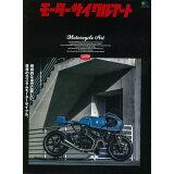 モーターサイクル・アート (エイムック CLUTCH BOOKS)