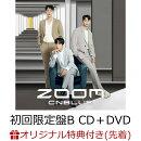 【楽天ブックス限定先着特典】ZOOM (初回限定盤B CD+DVD)(缶バッジ)