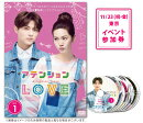 アテンションLOVE DVD-BOX1(イベント参加券付)