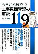 今日から役立つ工事原価管理の解説119
