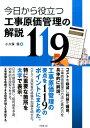今日から役立つ工事原価管理の解説119 [ 小久保優 ]