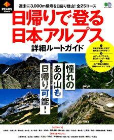 日帰りで登る日本アルプス詳細ルートガイド PEAKS特別編集 (エイムック)