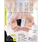 ジブン手帳公式ガイドブック(2020)