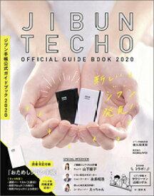 ジブン手帳公式ガイドブック2020 [ 佐久間 英彰 ]