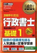 行政書士完全攻略ガイド基礎(2009年度版 1)