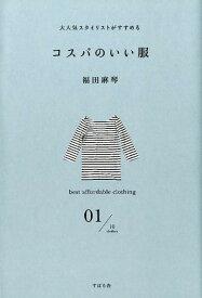 コスパのいい服 [ 福田麻琴 ]
