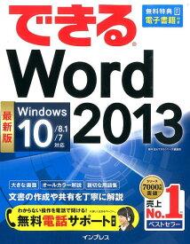 できるWord 2013 Windows 10/8.1/7対応 [ 田中亘 ]