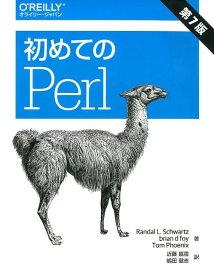 初めてのPerl 第7版 [ Randal L. Schwartz ]