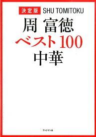 周富徳ベスト100中華 決定版 [ 周富徳 ]