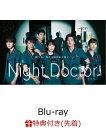 【先着特典】ナイト・ドクター Blu-ray BOX【Blu-ray】(B6クリアファイル2枚セット) [ 波瑠 ]