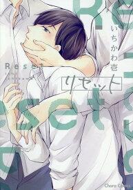 リセット (CHARA コミックス) [ いちかわ壱 ]