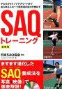 SAQトレーニング最新版 子どもからトップアスリートまであらゆるスポーツ競技 [ ベースボール・マガジン社 ]