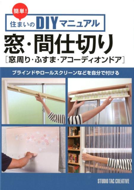 窓・間仕切り[窓周り・ふすま・アコーディオンドア] ブラインドやロールスクリーンなどを自分で付ける (簡単!住まいのDIYマニュアル)