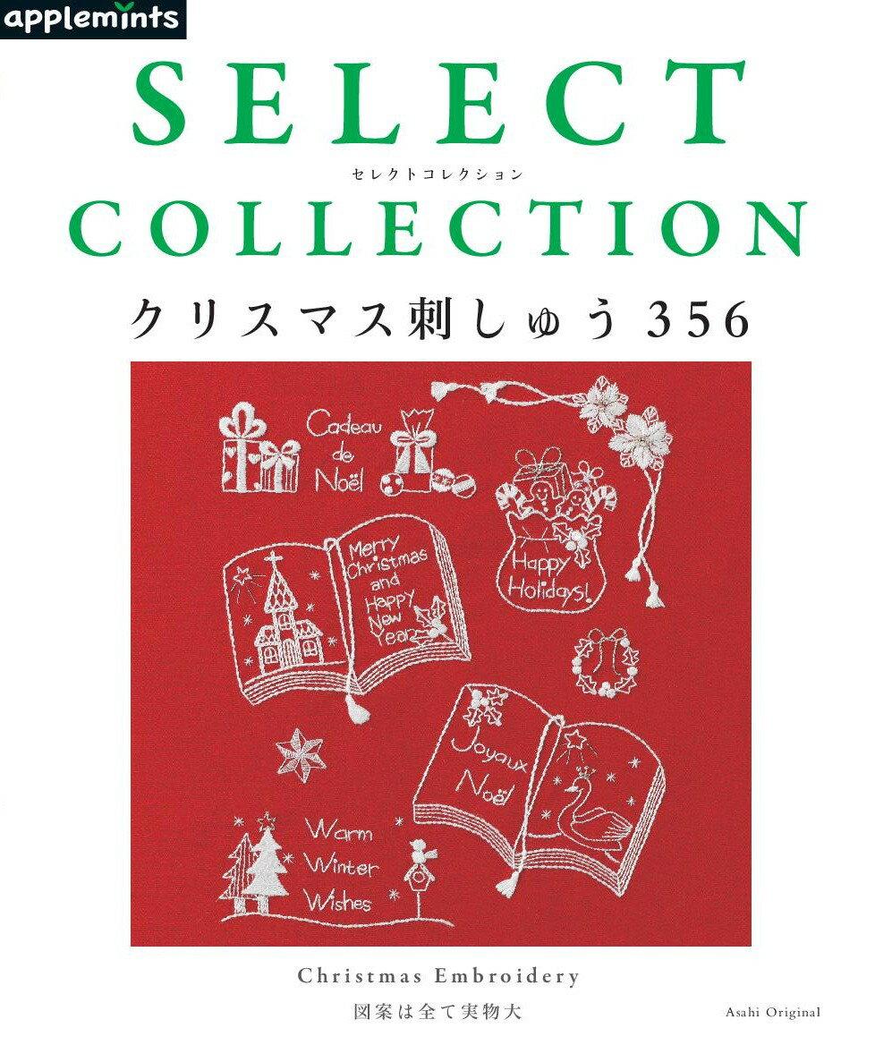 クリスマス刺しゅう356 SELECT COLLECTION (Asahi Original)