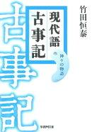 現代語古事記(神々の物語)