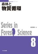 森林と物質循環