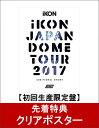 【先着特典】iKON JAPAN DOME TOUR 2017 ADDITIONAL SHOWS(DVD3枚組+CD2枚組 スマプラ対応)(初回生産限定盤)(ク...