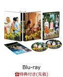 【先着特典】タロウのバカ(オリジナル大判ポストカードセット4枚組&A4クリアファイル付き)【Blu-ray】