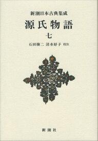 源氏物語(7) (新潮日本古典集成 新装版) [ 紫式部 ]