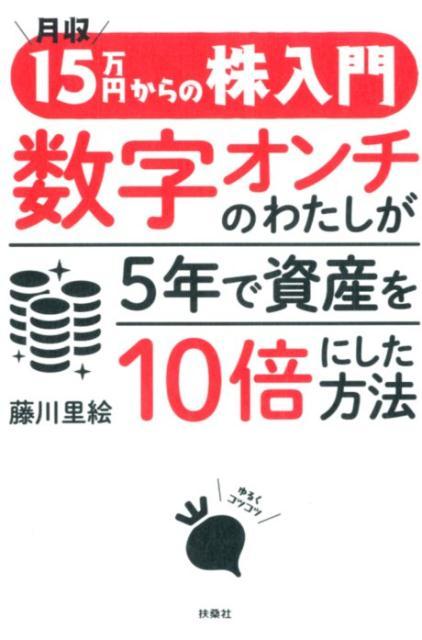 月収15万円からの株入門 数字オンチのわたしが5年で資産を10倍にした方法 [ 藤川 里絵 ]