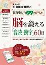 脳を鍛える「音読・漢字」60日 (川島隆太教授の毎日楽しむ大人のドリル) [ 川島隆太 ]