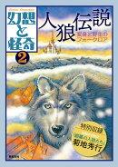 幻想と怪奇2 人狼伝説 変身と野生のフォークロア