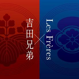 吉田兄弟×Les Freres [ 吉田兄弟×レ・フレール ]